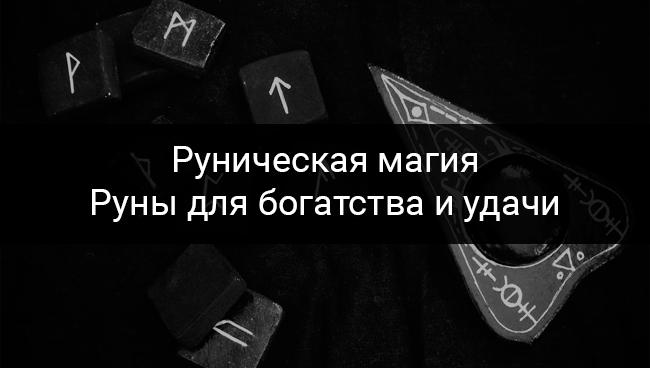 Символы для привлечения денег, удачи, счастья, богатства (Ольга Романова)