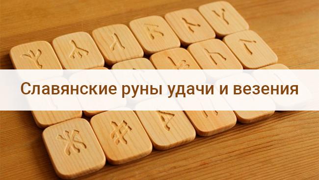 Славянские руны удачи