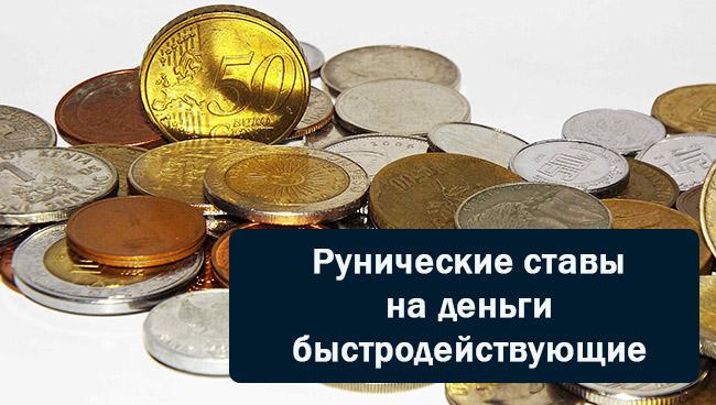 Рунические формулы для привлечения крупной суммы денег