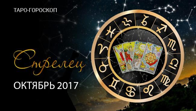 Таро гороскоп для Стрельцов на октябрь 2017