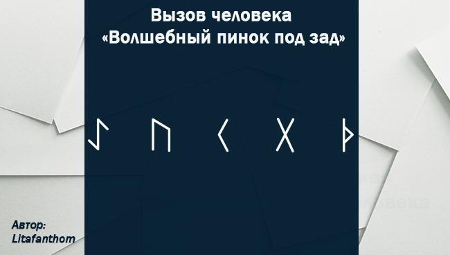 Руническая формула на вызов человека Волшебный пинок под зад