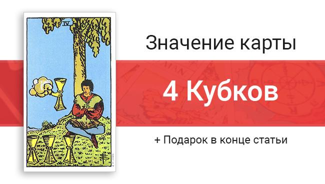 Значение карты Таро — Четвёрка Кубков (Чаш)