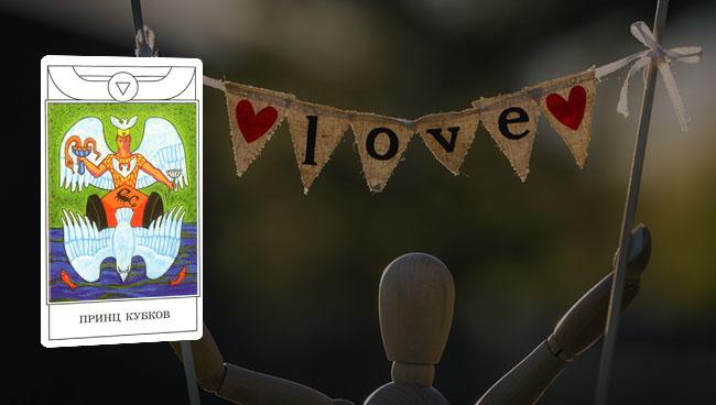 Таро гороскоп для Близнецов на ноябрь 2017 года любовь и отношения