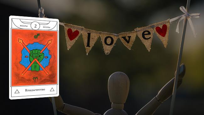 Таро гороскоп для Девы на ноябрь 2017 года: любовь и отношения