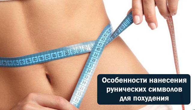 Рунические формулы для похудения нанесение