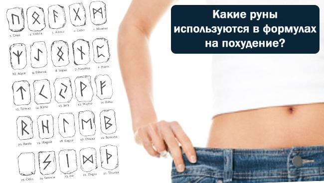 Рунические формулы для похудения и омоложения