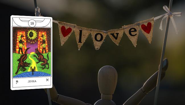 Таро гороскоп для Козерогов на ноябрь 2017 года: любовь и отношения