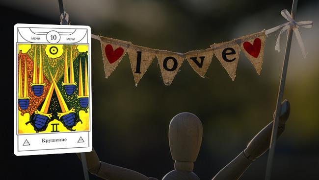 Таро гороскоп для Львов на ноябрь 2017 года: любовь и отношения