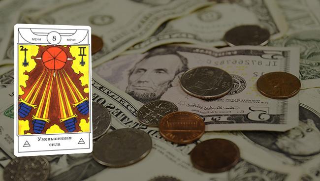 Таро гороскоп для Львов на ноябрь 2017 года: финансы