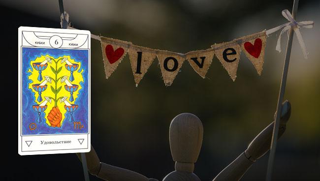 Таро гороскоп для Овнов на ноябрь 2017 года любовь и отношения