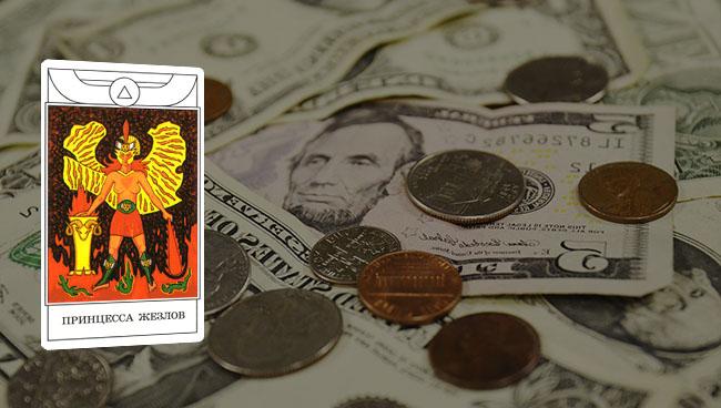 Таро гороскоп для Овнов на ноябрь 2017 года финансы