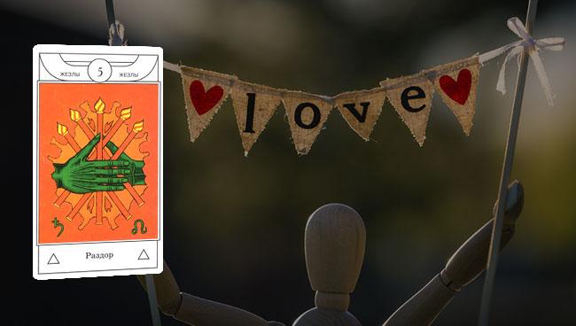 Таро гороскоп для Раков на ноябрь 2017 года: любовь и отношения