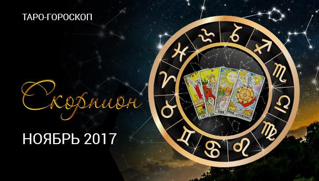 Таро гороскоп для Скорпионов на ноябрь 2017 года