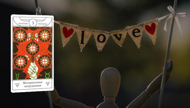 Таро гороскоп для Скорпионов на ноябрь 2017 года: любовь и отношения
