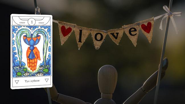 Таро гороскоп для Стрельцов на ноябрь 2017 года: любовь и отношения