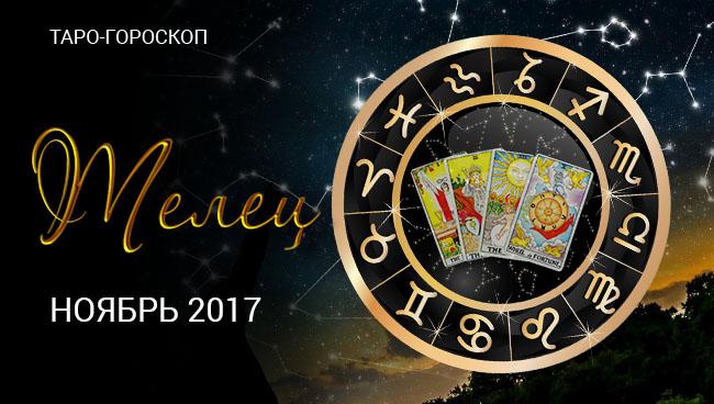 Таро гороскоп для Тельцов на ноябрь 2017 года