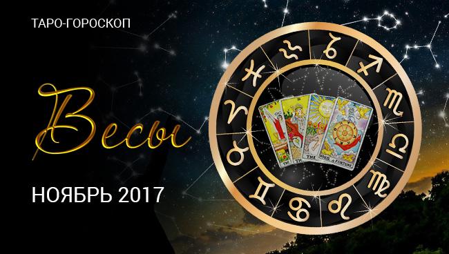 Таро гороскоп для Весов на ноябрь 2017 года