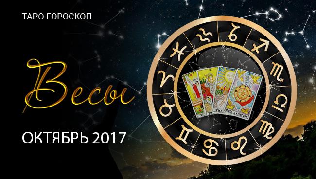 Таро гороскоп для Весов на октябрь 2017