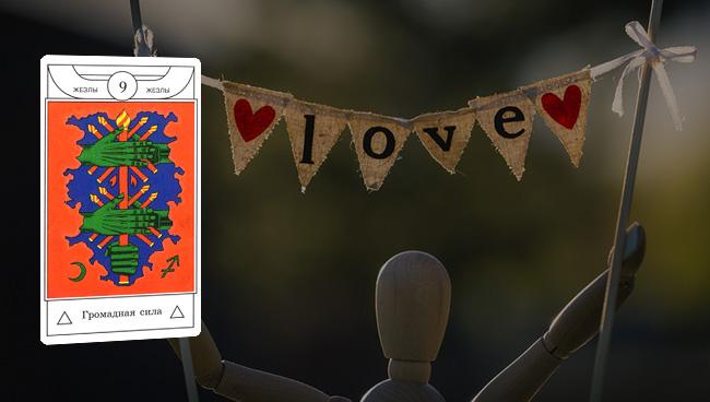 Таро гороскоп для Водолеев на ноябрь 2017 года: любовь и отношения