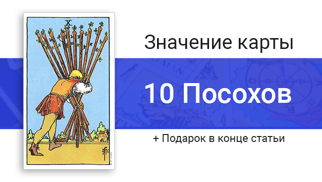 Значение карты Таро — Десятка Посохов Жезлов