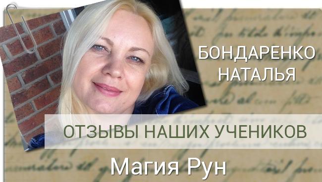 Магия Рун Бондаренко Наталья отзыв
