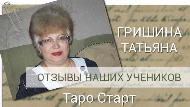 Таро Старт Гришина Татьяна отзыв