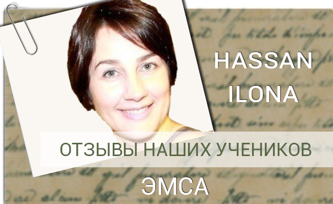 Экспресс-метод Hassan Ilona отзыв