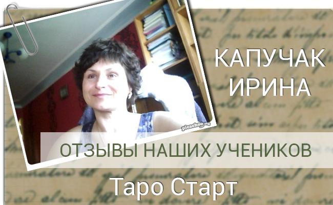 Таро Старт Капучак Ирина отзыв