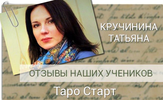 Таро Старт Кручинина Татьяна отзыв
