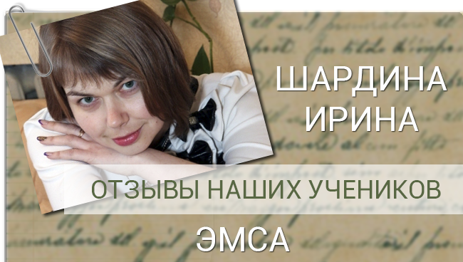 Экспресс-метод Шардина Ирина отзыв