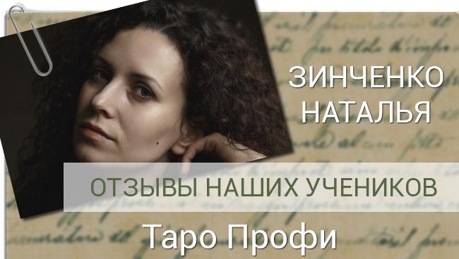 Таро Профи Зинченко Наталья отзыв