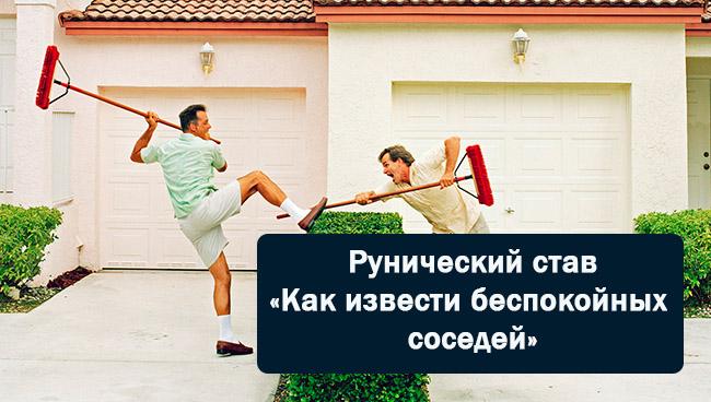 Рунический став Как извести беспокойных соседей