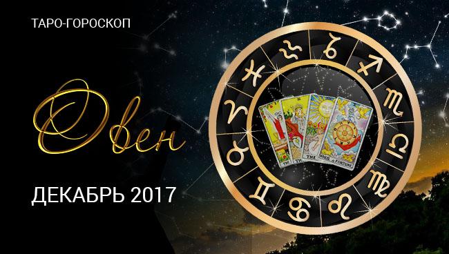 Таро гороскоп для Овнов на декабрь 2017 года