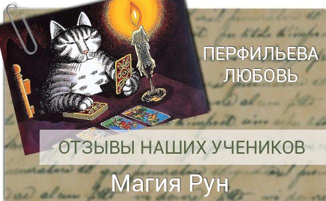 Магия Рун Перфильева Любовь отзыв