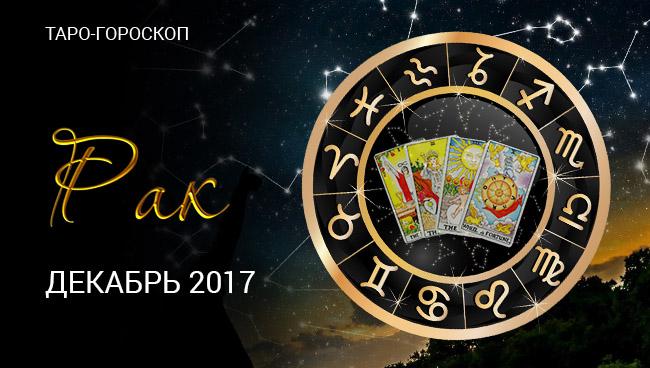 Таро гороскоп для Раков на декабрь 2017 года