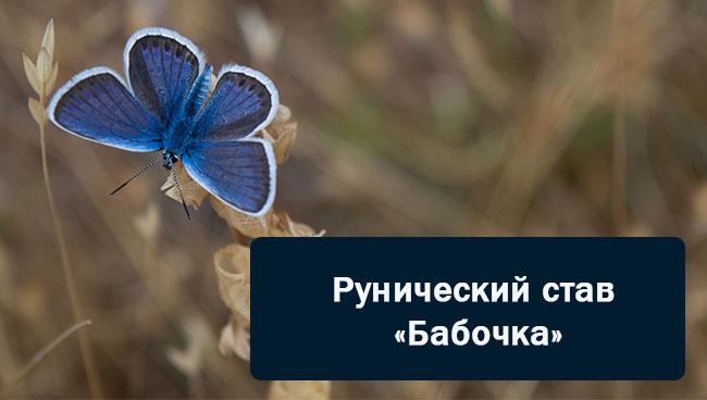 """Рунический став """"Бабочка"""""""