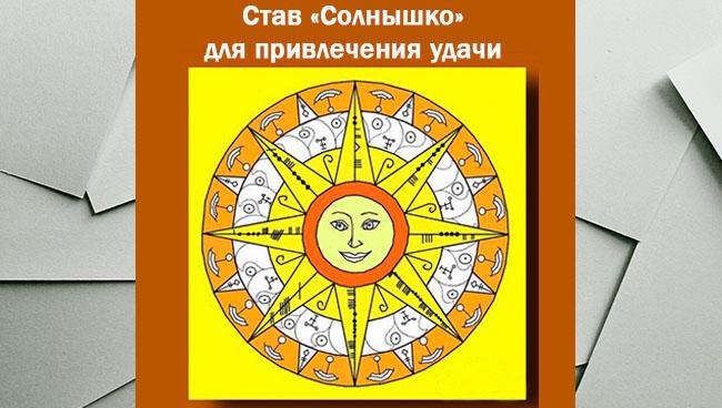 Рунический став Солнышко на удачу
