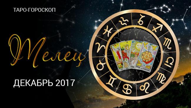 Таро гороскоп для Тельцов на декабрь 2017 года