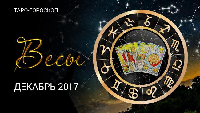 Таро гороскоп для Весов на декабрь 2017 года