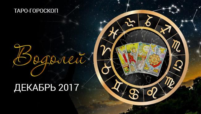 Таро гороскоп для Водолеев на декабрь 2017 года