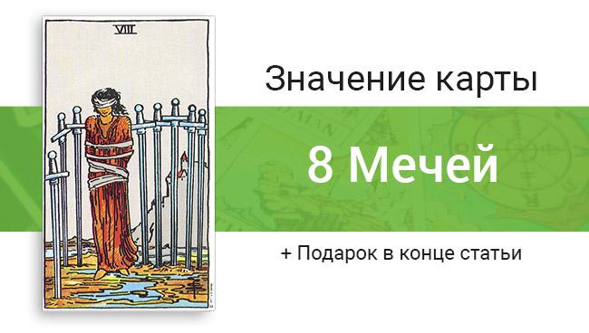 Семерка Мечей: значение карты Таро