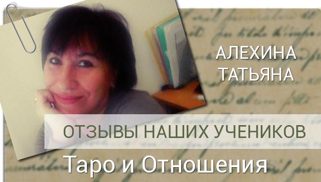 Таро и Отношения Алёхина Татьяна отзыв