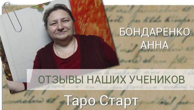Таро Старт Бондаренко Анна отзыв