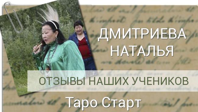 Дмитриева Наталья Таро Старт отзыв