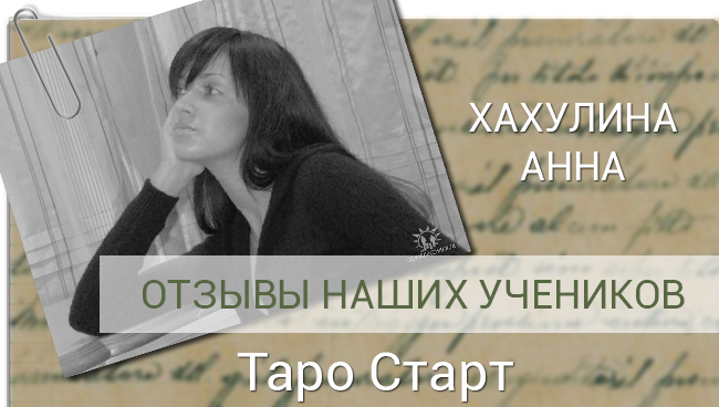 Таро Старт Хахулина Анна отзыв