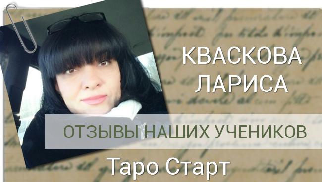 Таро Старт Кваскова Лариса отзыв