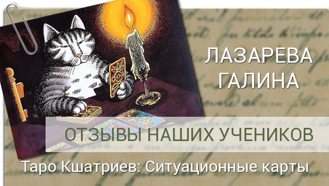 Таро Кшатриев Лазарева Галина отзыв