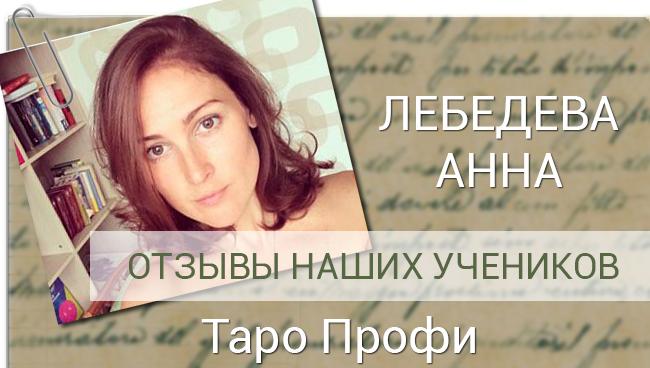 Лебедева Анна Таро Профи отзыв