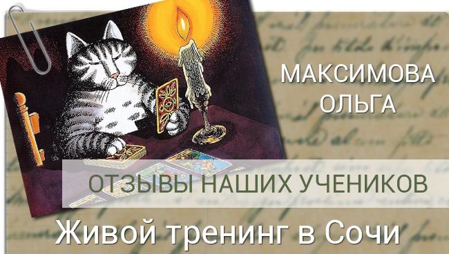 Живой тренинг в Сочи Максимова Ольга отзыв