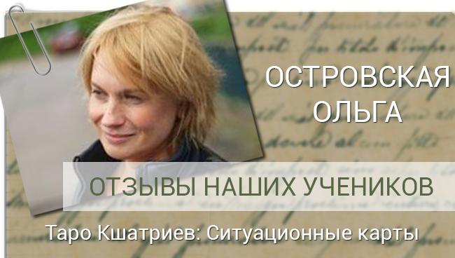 Таро Кшатриев Островская Ольга отзыв